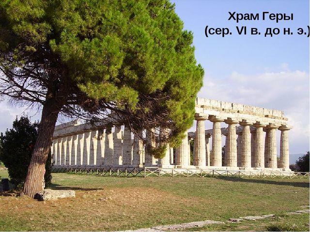 Храм Геры (сер. VIв. до н.э.)