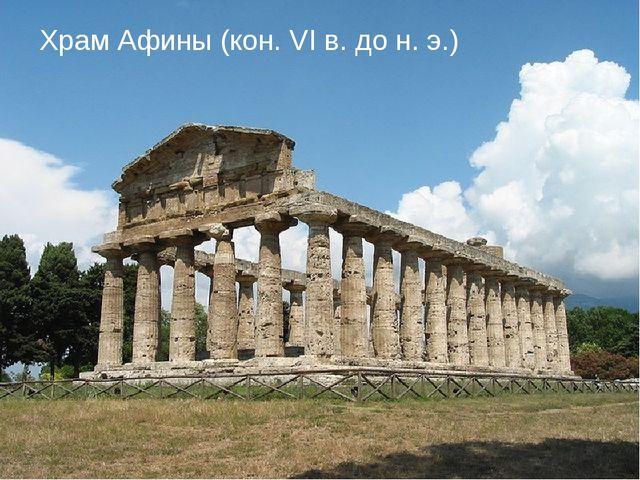 Храм Афины (кон. VI в. до н. э.)