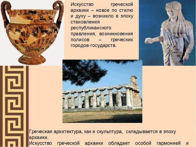 Греческая архитектура, как и скульптура, складывается в эпоху архаики. Искусс...
