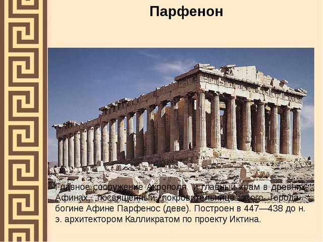Главное сооружение Акрополя и главный храм в древних Афинах, посвящённый покр...