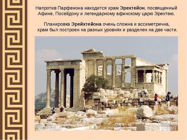Напротив Парфенона находится храм Эрехтейон, посвященный Афине, Посейдону и л...