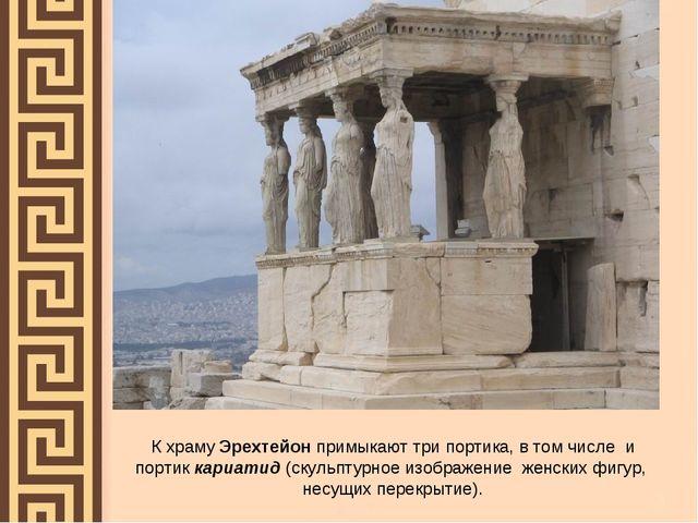 К храму Эрехтейон примыкают три портика, в том числе и портик кариатид (скуль...