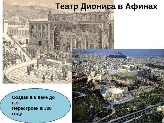 Создан в 6 веке до н.э. Перестроен в 326 году Театр Диониса в Афинах Создан в...