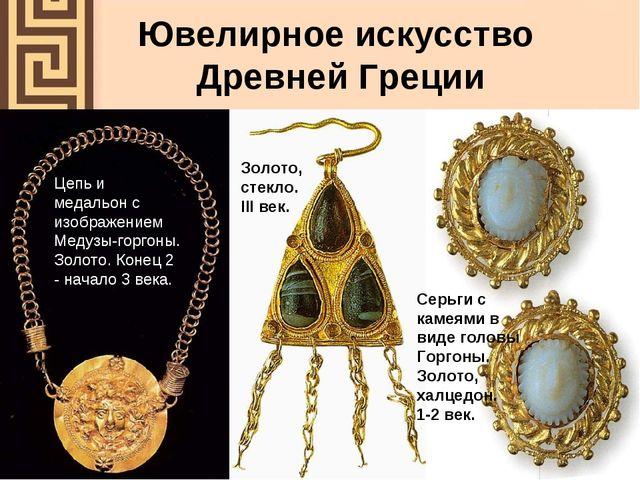 Ювелирное искусство Древней Греции Цепь и медальон с изображением Медузы-горг...
