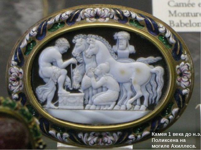 Камея 1 века до н.э. Поликсена на могиле Ахиллеса.