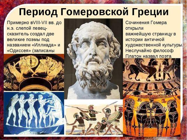 Период Гомеровской Греции Примерно вVIII-VII вв. до н.э. слепой певец-сказите...