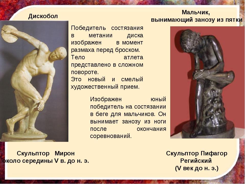 Дискобол Мальчик, вынимающий занозу из пятки Скульптор Мирон около середины V...