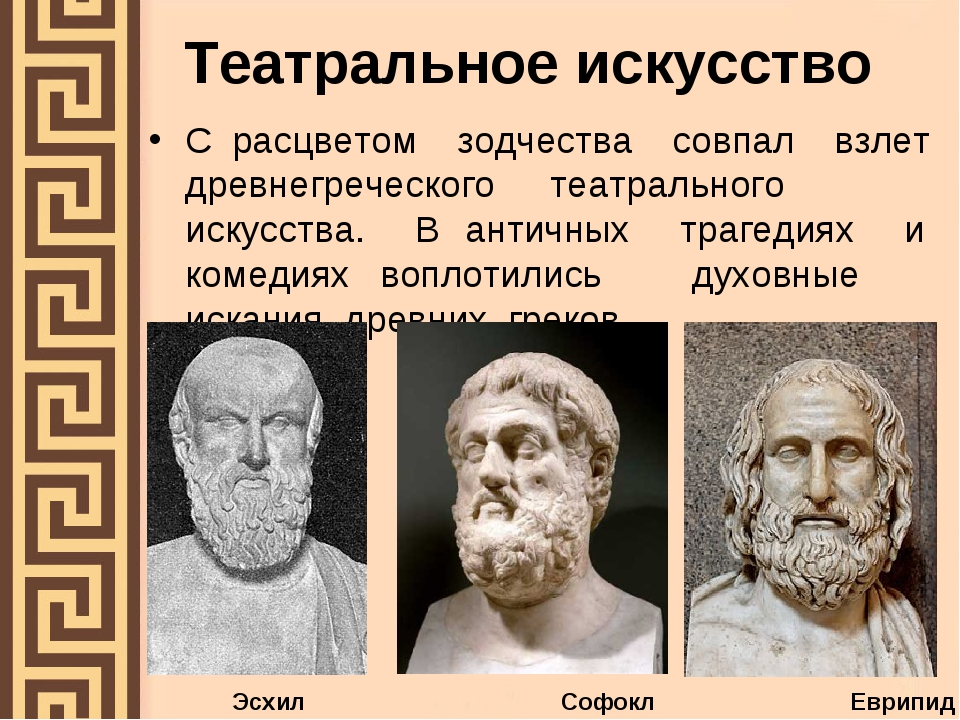 Театральное искусство С расцветом зодчества совпал взлет древнегреческого теа...