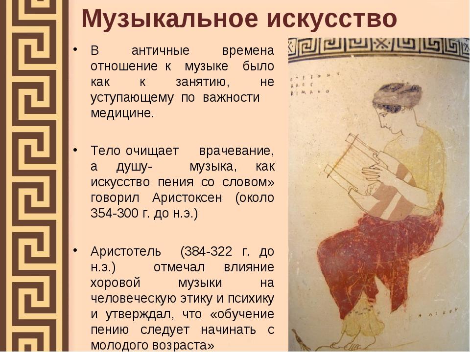 Музыкальное искусство В античные времена отношение к музыке было как к заняти...