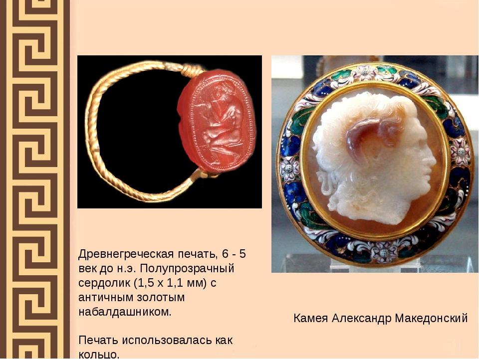 Камея Александр Македонский Древнегреческая печать, 6 - 5 век до н.э. Полупр...