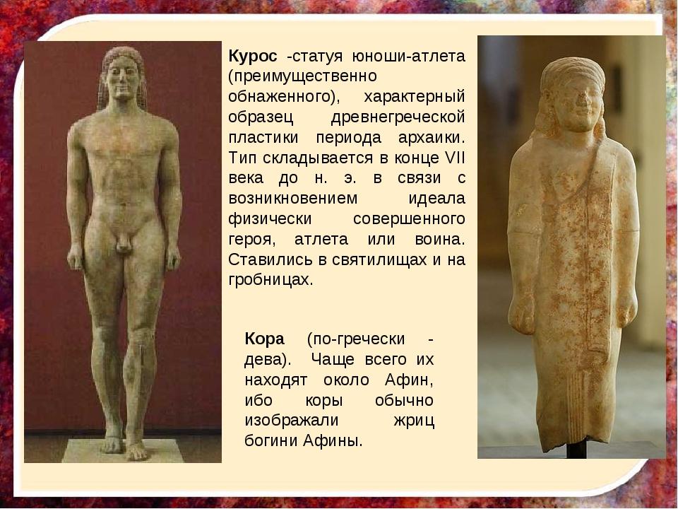 Курос -статуя юноши-атлета (преимущественно обнаженного), характерный образец...