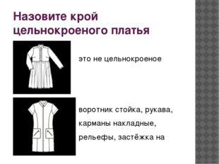 Назовите крой цельнокроеного платья это не цельнокроеное платье! воротник сто