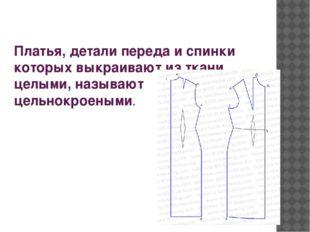 Платья, детали переда и спинки которых выкраивают из ткани целыми, называют ц