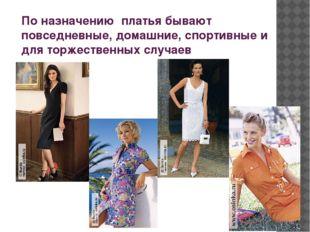 По назначению платья бывают повседневные, домашние, спортивные и для торжеств