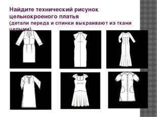 Найдите технический рисунок цельнокроеного платья (детали переда и спинки вык