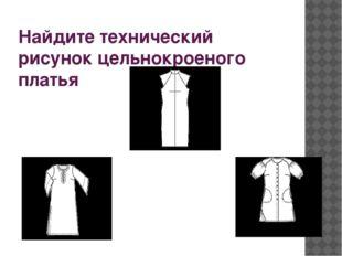 Найдите технический рисунок цельнокроеного платья