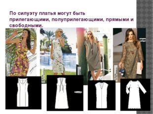 По силуэту платья могут быть прилегающими, полуприлегающими, прямыми и свобод