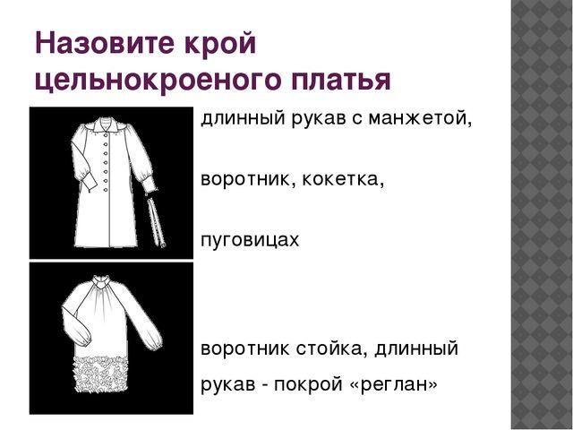 Назовите крой цельнокроеного платья длинный рукав с манжетой, воротник, кокет...
