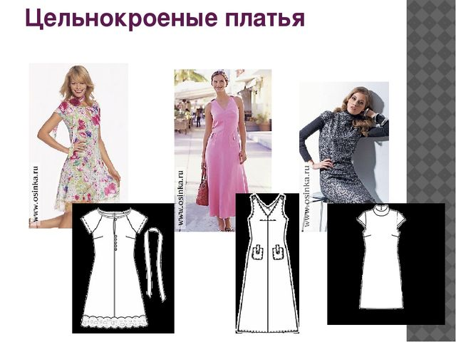 Цельнокроеные платья