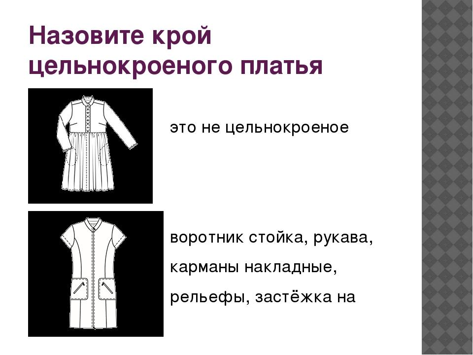 Назовите крой цельнокроеного платья это не цельнокроеное платье! воротник сто...