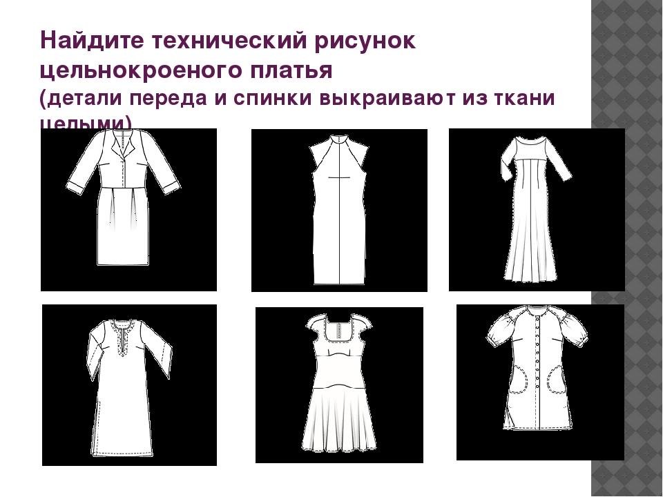 Найдите технический рисунок цельнокроеного платья (детали переда и спинки вык...