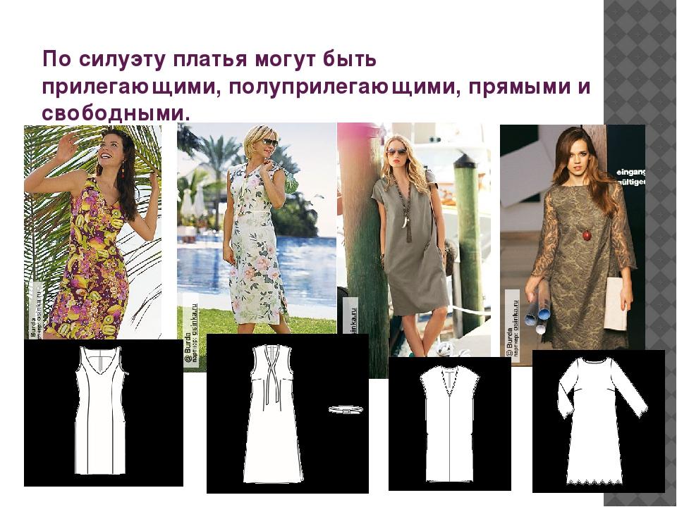 По силуэту платья могут быть прилегающими, полуприлегающими, прямыми и свобод...