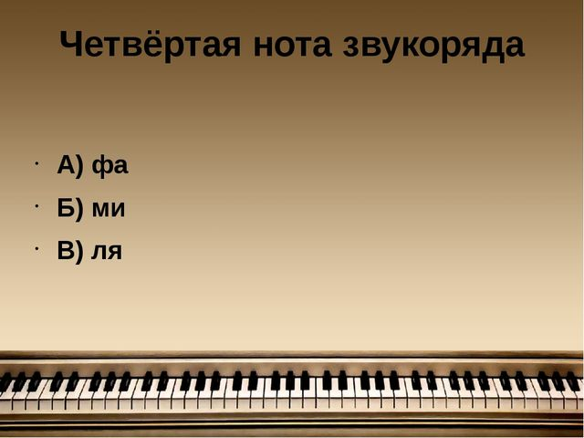 Четвёртая нота звукоряда А) фа Б) ми В) ля