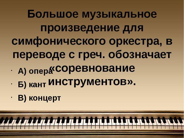 Большое музыкальное произведение для симфонического оркестра, в переводе с гр...