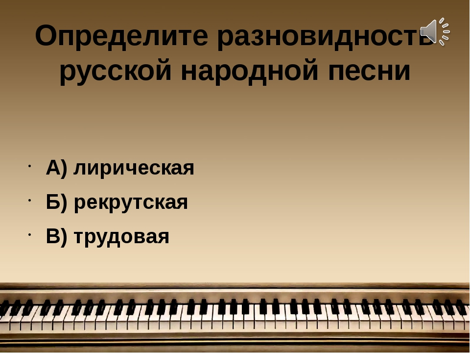 Определите разновидность русской народной песни А) лирическая Б) рекрутская В...