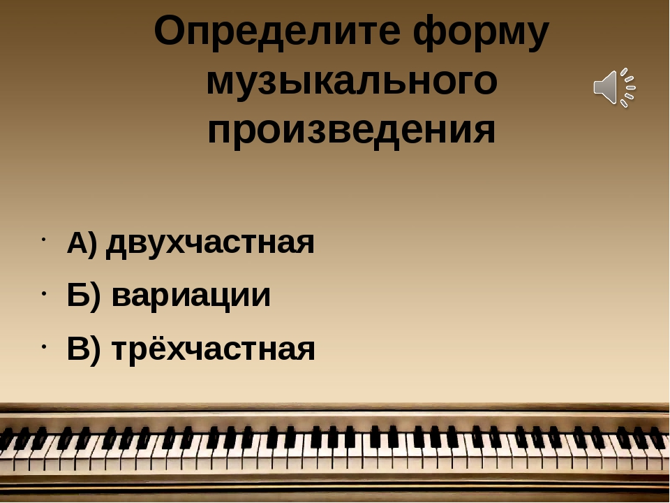 Определите форму музыкального произведения А) двухчастная Б) вариации В) трёх...