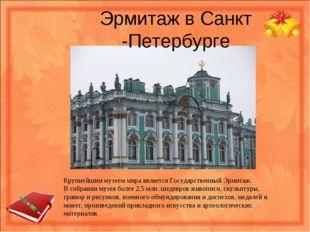 Эрмитаж в Санкт -Петербурге Крупнейшим музеем мира является Государственный Э