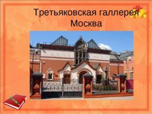 Третьяковская галлерея Москва