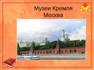 Музеи Кремля Москва