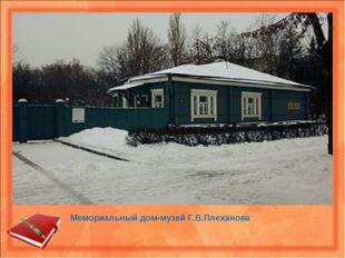Мемориальный дом-музей Г.В.Плеханова