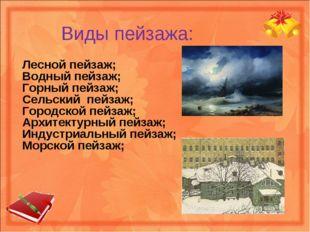 Лесной пейзаж; Водный пейзаж; Горный пейзаж; Сельский пейзаж; Городской пейза