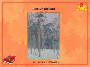 В.П. Слушник «Опушка». Лесной пейзаж