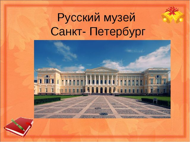 Русский музей Санкт- Петербург