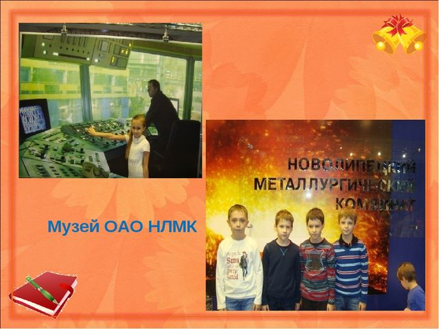 Музей ОАО НЛМК