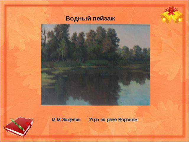 М.М.Зацепин Утро на реке Воронеж Водный пейзаж