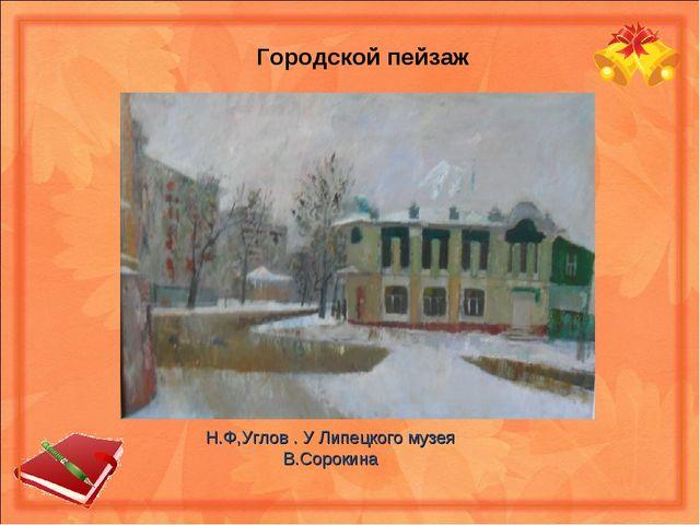 Городской пейзаж Н.Ф,Углов . У Липецкого музея В.Сорокина