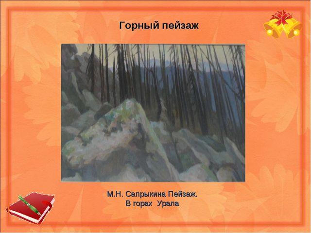 М.Н. Сапрыкина Пейзаж. В горах Урала Горный пейзаж