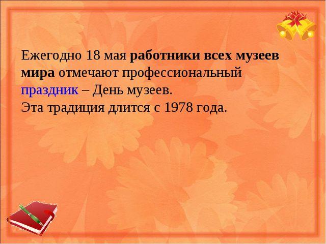 Ежегодно 18 мая работники всех музеев мира отмечают профессиональный праздник...