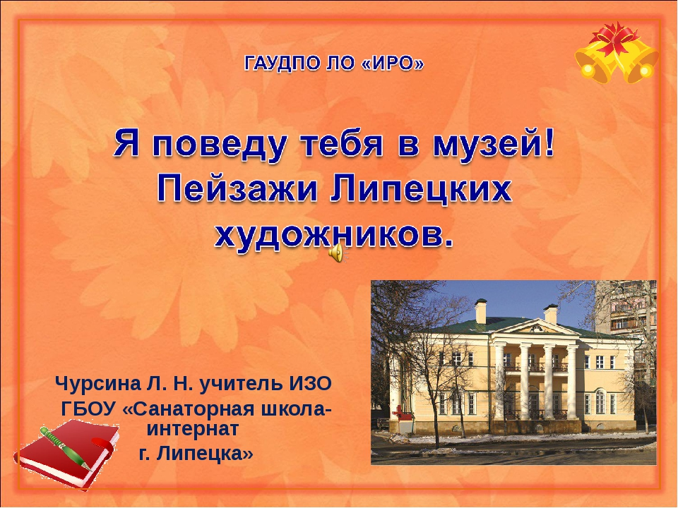 Чурсина Л. Н. учитель ИЗО ГБОУ «Санаторная школа-интернат г. Липецка»