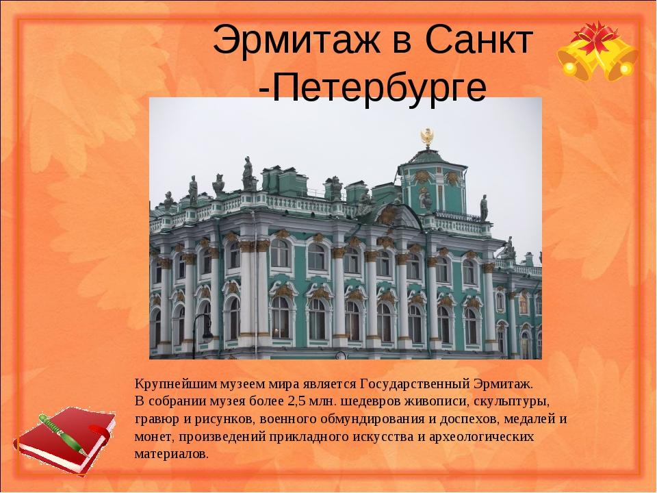 Эрмитаж в Санкт -Петербурге Крупнейшим музеем мира является Государственный Э...