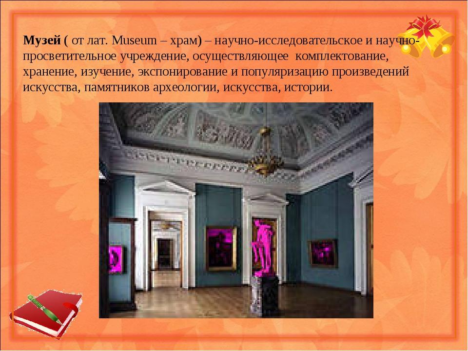 Музей ( от лат. Museum – храм) – научно-исследовательское и научно- просветит...