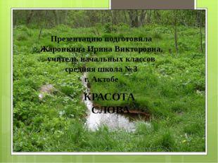 КРАСОТА СЛОВА Презентацию подготовила Жаронкина Ирина Викторовна, учитель нач