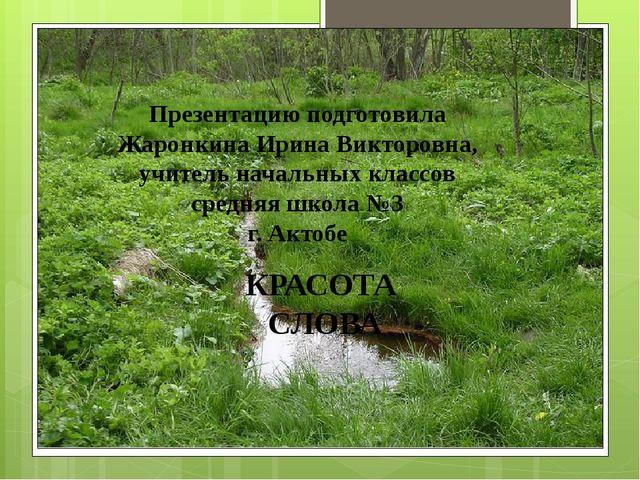 КРАСОТА СЛОВА Презентацию подготовила Жаронкина Ирина Викторовна, учитель нач...