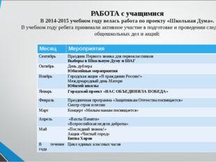 РАБОТА с учащимися В 2014-2015 учебном году велась работа по проекту «Школьн