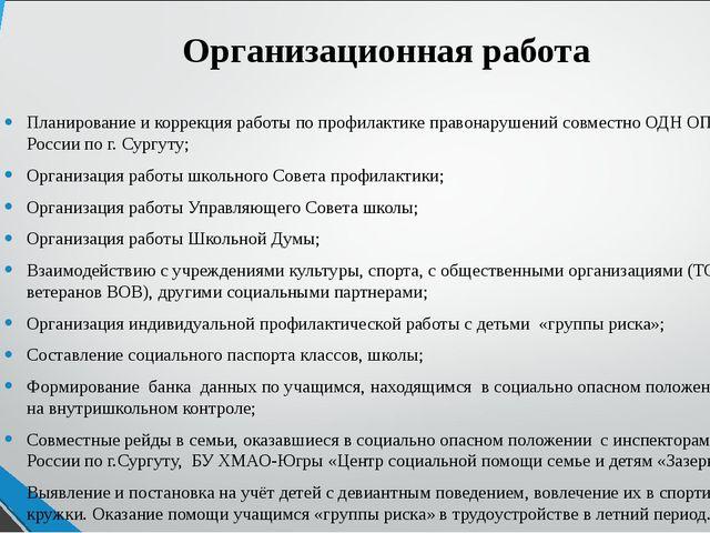 Организационная работа Планирование и коррекция работы по профилактике правон...