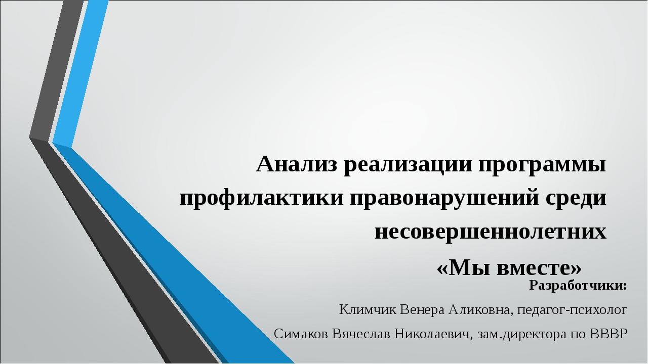 Анализ реализации программы профилактики правонарушений среди несовершенноле...